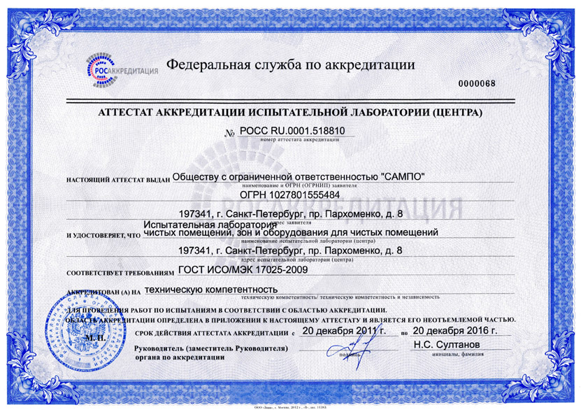 Attestat_laboratory_SAMPO