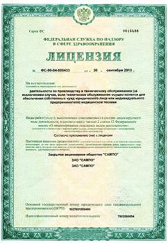 Лицензия на производство и техническое обслуживание